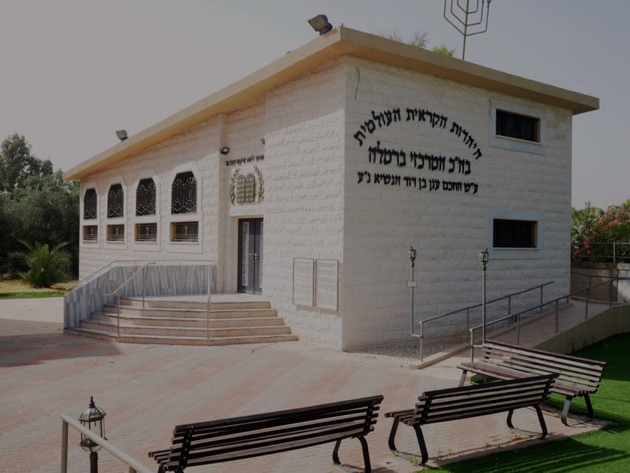 המרכז הקראי בלוד